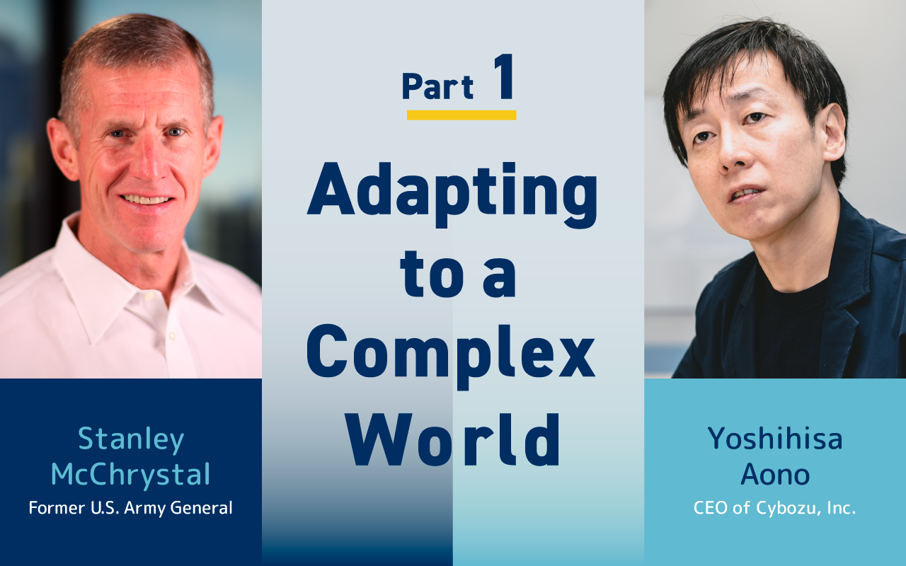 Adapting to a Complex World, lessons on organization featuring former United States General Stanley McChrystal and Cybozu CEO Yoshihisa Aono