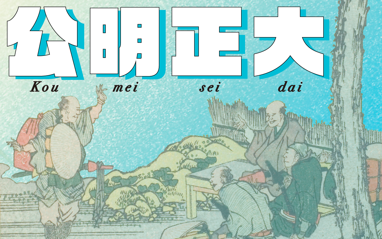 Koumeiseidai written in Chinese characters and romanized